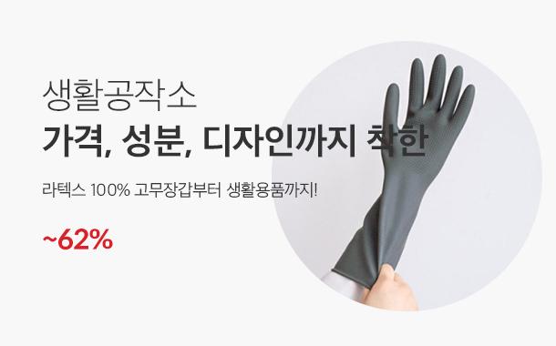 라텍스 100% 고무장갑부터 생활용품까지!